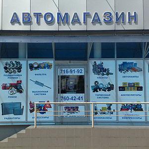 Автомагазины Новодвинска