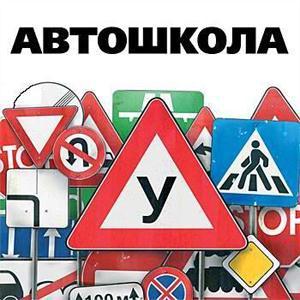 Автошколы Новодвинска