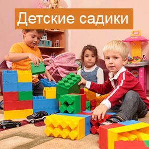 Детские сады Новодвинска