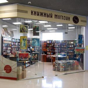 Книжные магазины Новодвинска