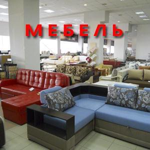 Магазины мебели Новодвинска
