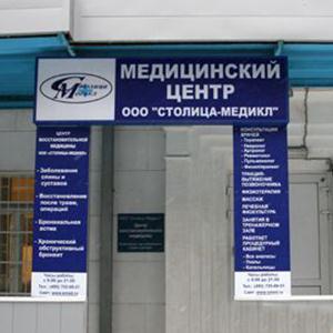 Медицинские центры Новодвинска
