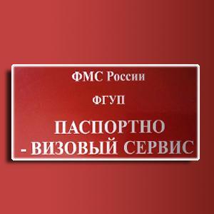 Паспортно-визовые службы Новодвинска
