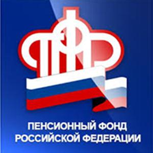 Пенсионные фонды Новодвинска