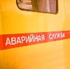 Аварийные службы в Новодвинске