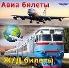 Авиа- и ж/д билеты в Новодвинске