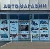 Автомагазины в Новодвинске