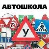 Автошколы в Новодвинске