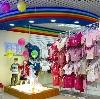 Детские магазины в Новодвинске