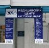 Медицинские центры в Новодвинске