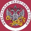 Налоговые инспекции, службы в Новодвинске