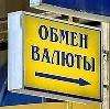 Обмен валют в Новодвинске