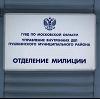 Отделения полиции в Новодвинске