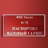 Паспортно-визовые службы в Новодвинске