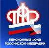 Пенсионные фонды в Новодвинске