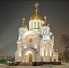 Религиозные учреждения в Новодвинске