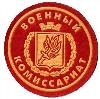 Военкоматы, комиссариаты в Новодвинске