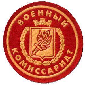 Военкоматы, комиссариаты Новодвинска