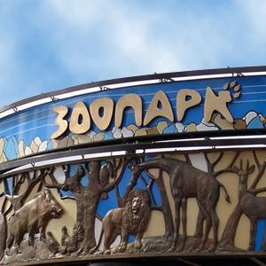 Зоопарки Новодвинска